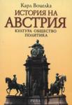 История на Австрия (ISBN: 9789543201570)