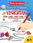Работна тетрадка КРОКОТАК (2012)