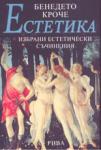 Естетика: Избрани естетически съчинения (2006)