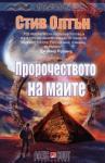 Пророчеството на маите (2012)