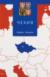 Чехия (ISBN: 9789543202362)
