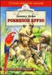 Робинзон Крузо (ISBN: 9789542607311)