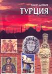 Турция (2005)