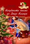 Изгубеното писмо до Дядо Коледа (2009)