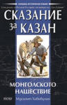 Сказание за Казан (2007)