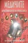 Медичите: Кръстниците на Ренесанса (2007)