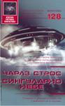 Сингуларно небе (2006)