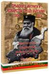 Сръбските интриги и коварства срещу България 1804-1914 (2006)