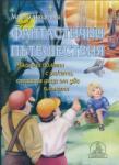 Фантастични пътешествия (2005)
