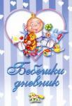 Бебешки дневник (2005)