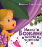 Малката Божана в нощта на чудесата (2012)
