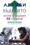 Архиви на бъдещето. История на следващите 50 години (2012)