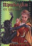 Приказки от цял свят (2011)
