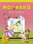 Моливко: Моторика за първа възрастова група на детската градина (2011)