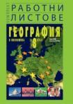 Комплект работни листове по география и икономика за 8. клас (2000)