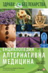 Енциклопедия Алтернативна медицина - том 8 (2010)