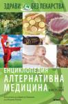 Енциклопедия Алтернативна медицина - том 7 (2010)