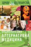 Енциклопедия Алтернативна медицина Т. 4 - Д (2010)