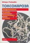 Токсокароза (2008)