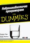 Невролингвистично програмиране For Dummies (2008)