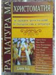 Христоматия за държавен зрелостен изпит по бълг. език и литература (2008)