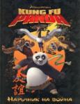 Наръчник на воина/ Kung Fu Panda (2008)
