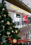 Мисия Коледа (2007)