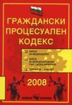 Граждански процесуален кодекс 2008 (2007)