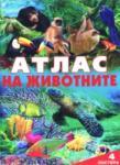 Атлас на животните (2007)