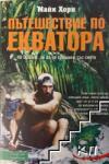 Пътешествие по Екватора (2011)