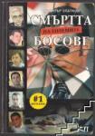 Смъртта на големите босове (2007)