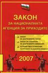 Закон за националната агенция за приходите (ISBN: 9789547922525)