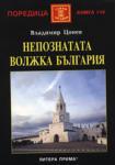 Непознатата Волжка България (2006)