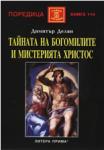 Тайната на Богомилите и мистерията Христос (2010)
