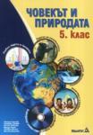 Човекът и природата 5 клас + CD (2006)