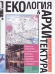 Екология & Архитектура (2006)