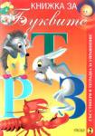 Книжка за Буквите 2 (ISBN: 9789543610051)