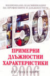 150 примерни длъжностни характеристики (2006)