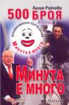 500 броя Минута е много (2006)