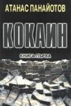 Кокаин - книга 1 (2006)