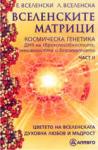 Вселенските матрици (2006)