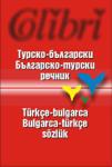 Турско-български. Българско-турски речник (2006)
