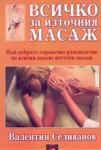 Всичко за източния масаж (2006)