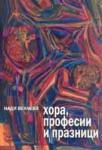 Хора, професии и празници (2006)