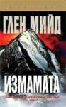 Измамата (2006)