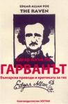 Гарванът: български преводи и критиката за тях (ISBN: 9789541501603)