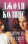 Дъщери на нещастието (2005)