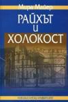 Райхът и Холокост (2005)