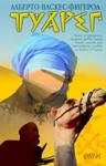 Туарег (2005)
