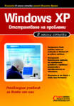 Windows ХР - Отстраняване на проблеми (2005)